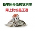Find the Best and Lowest Mortgage Rate