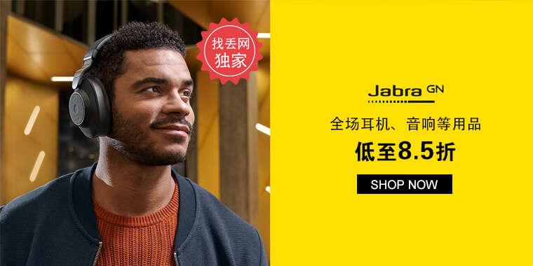 jabra: 全场耳机、音响等用品低至8.5折