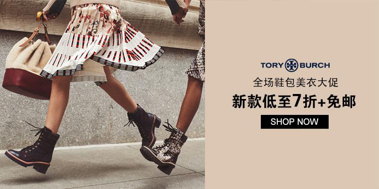 Tory Burch官网:全场鞋包美衣大促 新款低至7折+免邮