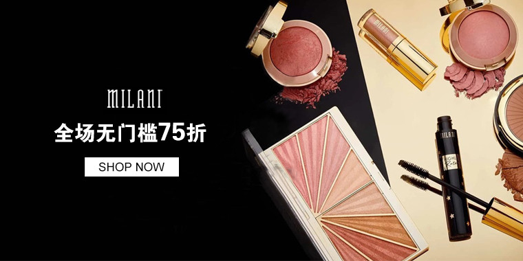 Milani Cosmetics: 全场无门槛75折
