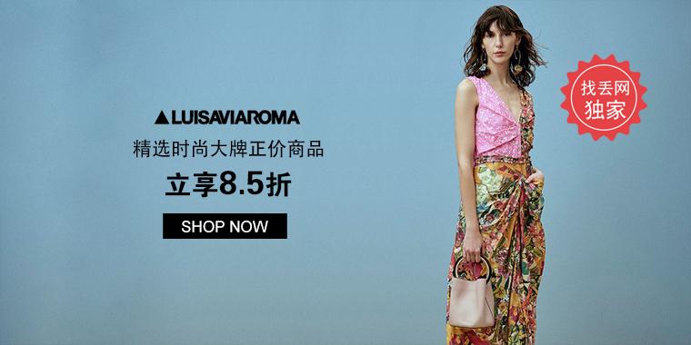 Luisaviaroma: 精选正价商品低至8.5折