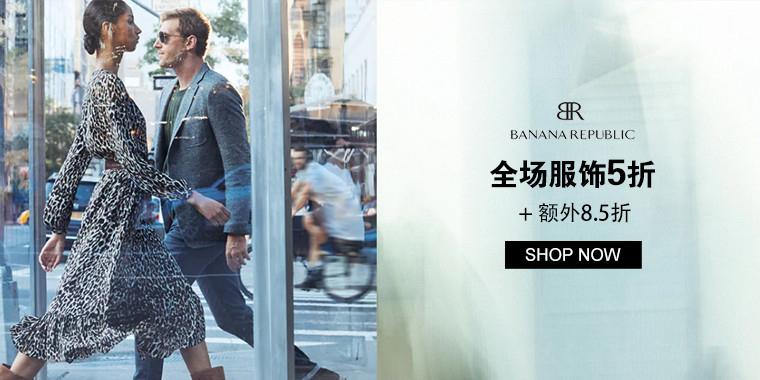 Banana Republic 工厂店: 全场服饰5折 + 额外8.5折 大促