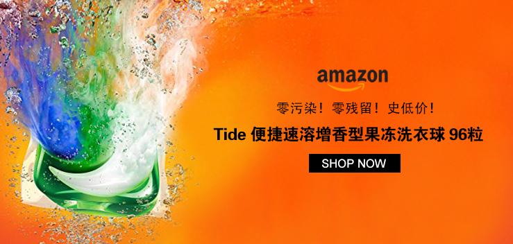 Tide 便捷速溶增香型果冻洗衣球 96粒