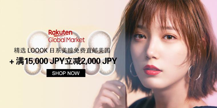 Rakuten Global: 精选 LOOOK 日系美瞳买4送2+免邮美国 + 满15,000 JPY立减2,000 JPY