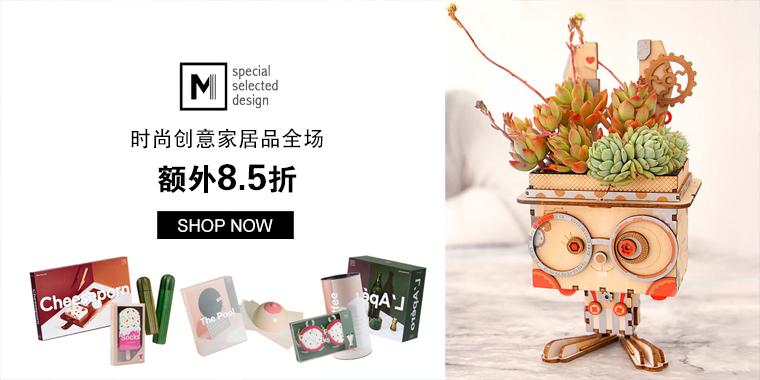 Mumuuu: 超人气时尚创意家居品全场热卖 额外8.5折