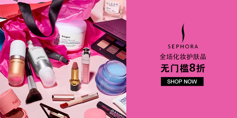 Sephora:精选彩妆 无门槛8折