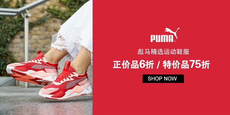 Puma US:运动鞋服正价6折,特价额外75折