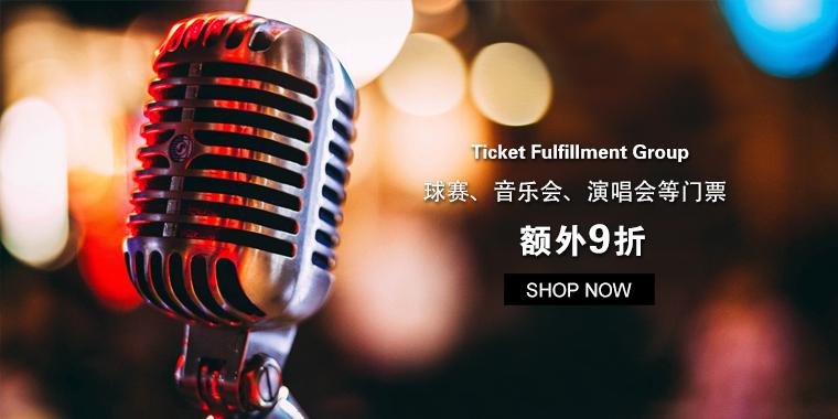 Ticket Fulfillment Group: 球赛、音乐会、演唱会等门票 额外9折