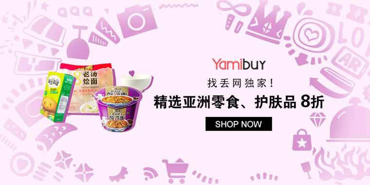 Yamibuy 亚米网:精选亚洲零食、护肤品 8折