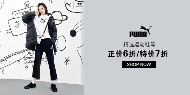 Puma US:彪马 精选男女运动鞋服正价品6折/特价品7折