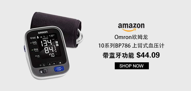 Omron欧姆龙 10系列BP786 上臂式血压计,带蓝牙功能