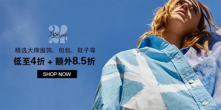 24S:精选大牌服饰、包包、鞋子等低至4折 + 额外8.5折