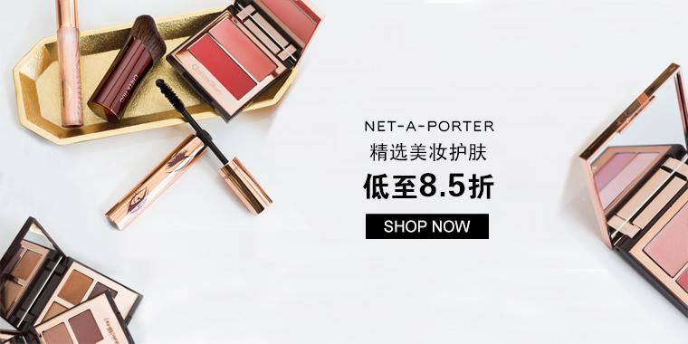NET-A-PORTER 英国站: 美妆护肤产品 无门槛8.5折+定价优势