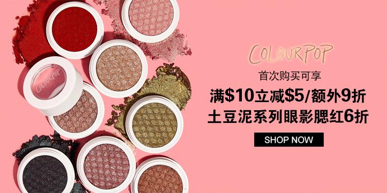 colourpop 官网:土豆泥眼影,多色眼影盘,新款腮红棒全场彩妆