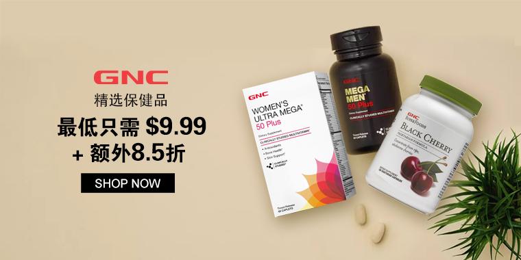 GNC: 精选保健品最低只需 $9.99 + 额外8.5折