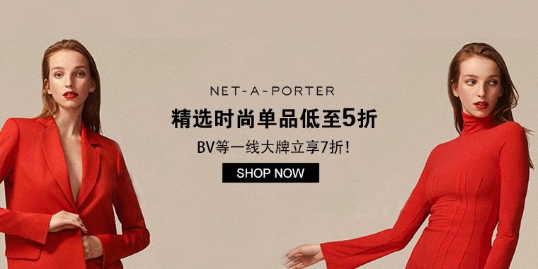 NET-A-PORTER US: 精选时尚单品低至5折