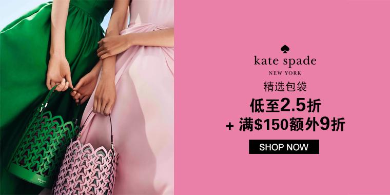 kate spade官网: 折扣区鞋包首饰低至2.5折+满$150享9折