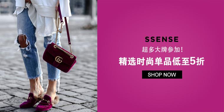 SSENSE:精选时尚单品