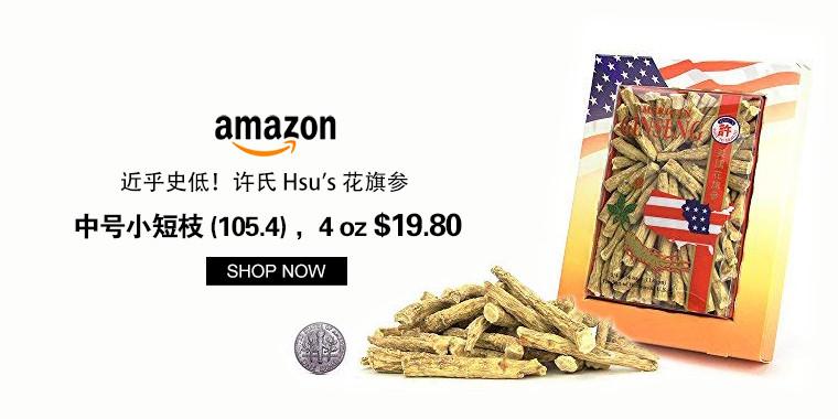 许氏 Hsu's 花旗参 中号小短枝 (105.4) ,4 oz