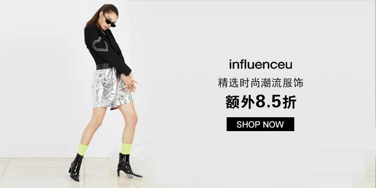 Influence U: 精选时尚潮流服饰 额外8.5折
