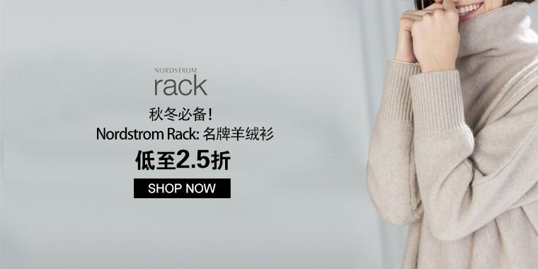 秋冬必备!Nordstrom Rack: 名牌羊绒衫低至2.5折
