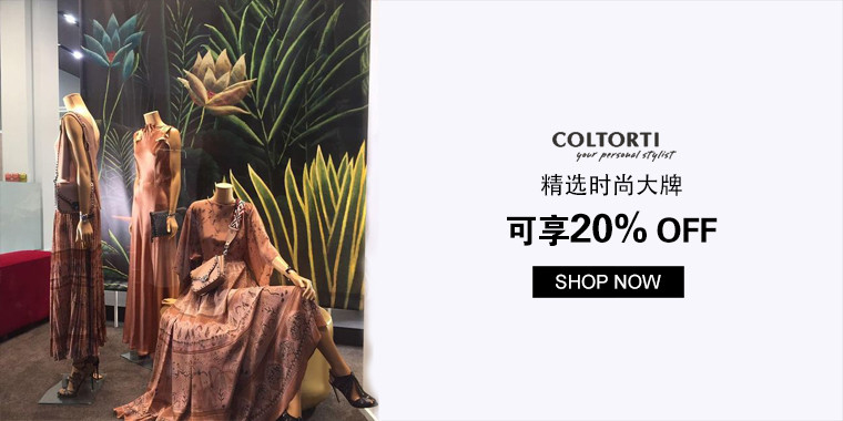 Coltorti Boutique:精选时尚大牌可享20% OFF