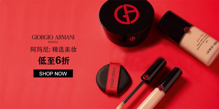 Giorgio Armani 阿玛尼: 精选美妆低至6折