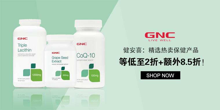 GNC 健安喜:精选热卖保健产品 等低至2折+额外8.5折!
