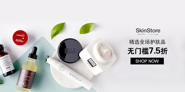 SkinStore:精选全场护肤品 无门槛7.5折+折扣区低至5折
