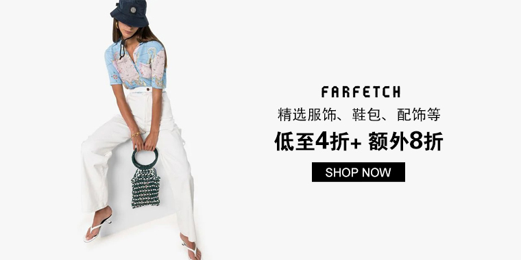Farfetch:精选服饰、鞋包、配饰等低至4折+ 额外8折