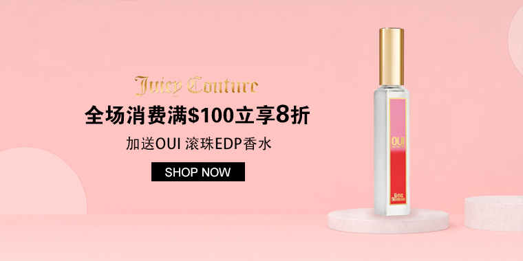 Juicy Couture Beauty: 全场消费满$100 立享8折