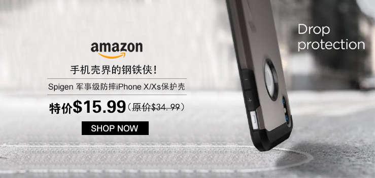 Spigen iPhone X/Xs保护壳