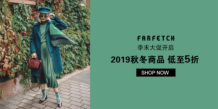 Farfetch:季末大促开启,2019秋冬商品 低至5折