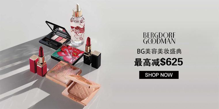 Bergdorf Goodman: BG美容美妆盛典 最高减$625