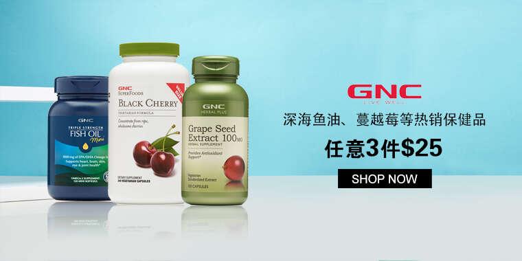 GNC 健安喜:深海鱼油、蔓越莓等热销保健品 任意3件$25