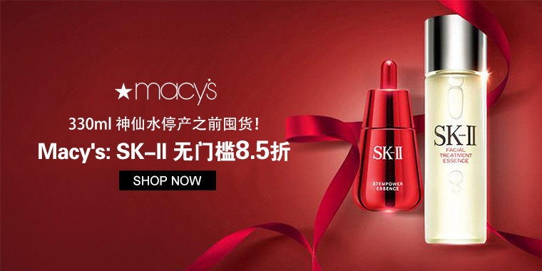 Macy's: SK-II 无门槛8.5折