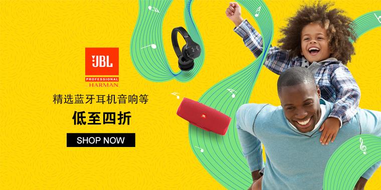 JBL: 精选蓝牙耳机音响等低至四折