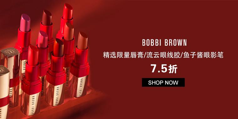 Bobbi Brown 美国官网:精选限量唇膏,流云眼线胶,鱼子酱眼影笔7.5折