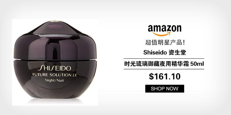 Shiseido 资生堂时光琉璃御藏夜用精华霜 50ml