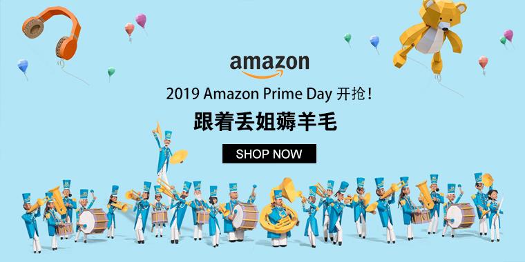 2019 Amazon Prime Day 开抢!