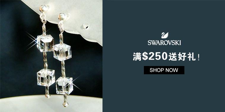 Swarovski US:满$250送好礼!